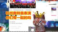 杭州奥特表演一起吗【舅子】奥特曼系列OL大直播6月9日