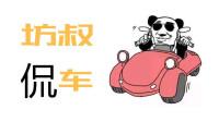 ASK坊叔(7):奔驰E避震加固后还可以买吗?