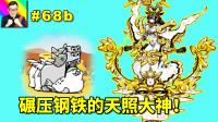 ★猫咪大战争★只靠小旋风暴击还不够!天照大神和火山岛猫来啦!★68b