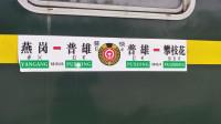 (成昆铁路)燕岗站—沙湾站区间段右侧视角完整记录(5619次车厢视角)