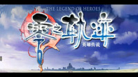 【红兜帽HD】英雄传说零之轨迹 流程 03