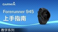 【教学】Forerunner 945:上手指南