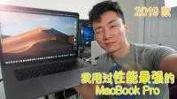 为什么我买了苹果MacBook Pro 2019最高配(性能最强的MBP)