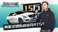 预算15万,什么车最适合下工地什么车开起来最运动?