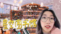 打卡韩国最美星空图书馆