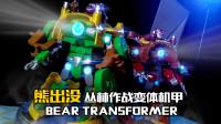 【玩家角度】熊出没也有开战斗机甲?!丛林作战变体机甲