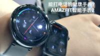能打电话的智能手表?AMAZFIT智能手表2上手体验(对比Apple Watch 4)