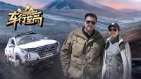 车行至高 第一季 第5期侣行驾车穿越智利乱石河谷,遇险艰难脱困