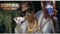 【魔仙有嘻哈】让你们知道真正的摸仙女王