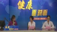 健康面对面:专访郓城县医院妇产二科主治医师王冬青和刁贤
