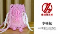 大水桶包 手工DIY 创意编织 休闲包饰 集智好来屋