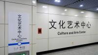 [2019.5]长沙地铁2号线 梅溪湖东-文化艺术中心 运行与报站