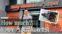 【GOING 游记】How much?河内一台哈雷竟敢要价19亿!