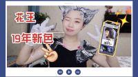 【小安】花王DIY染发19年新色|挑战据说没人能染出来的「深蓝色」