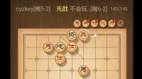 百万铜钱揭棋战T15对揭6-2的智力拳击_运气稍差,苦苦支撑