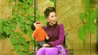 潘长江搞笑小品《想跳就跳》:蔡明玩起布偶娃娃,如同耍木偶戏