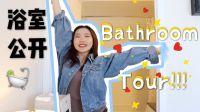 浴室大公开:欢迎参观我的浴室❤️ 我的收纳 保养 统统都在这!