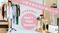 19夏季疯狂折扣购物分享 - 第一期 - 上装、外套类