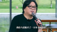 高晓松:马云每年要看1000本书,现在我给他的书单已经有1万本了!