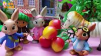比得兔玩具故事:楞果子的水果被大斑马偷吃了,噢,大斑马太可恶了哦!