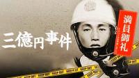 3亿日元被抢,警方花费9亿日元调查20年,结果抢劫犯仍然逍遥法外!