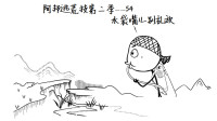 """阿邦逃荒技第二季——运动补给神器""""水袋""""如何收纳保存"""