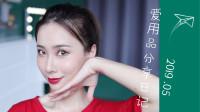 【27视频】爱用品分享日记-2019.05