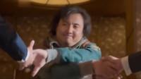 西虹市首富:王多鱼以独特的握手方式,让我感觉自己真的落伍了