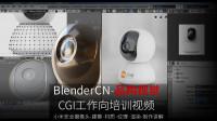 blenderCN-品构视觉-CGI工作向培训第03期-小米安全摄像头制作流程01-加速