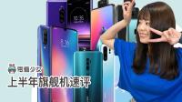 2019 上半年旗舰机大比拼!谁会是最强手机?