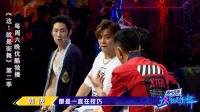 街舞2:韩庚质疑世界冠军级大神!吴建豪:你说什么!他跳一天了