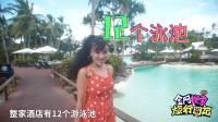 澳大利亚一家超级赞的酒店,拥有12个泳池,妹子嗨到头发都掉了
