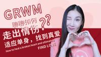 GRWM | 聊聊如何走出失恋适应单身,以及找到真爱