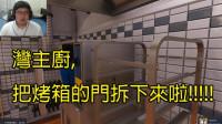 湾主厨, 把烤箱的门拆下来啦! ! ! ! ! |cooking simulator