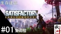 【幸福工厂Satisfactory】全流程01 加班工厂