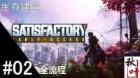 【幸福工厂Satisfactory】全流程02 自动化生产线