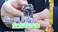"""国产""""第一只""""表的珍稀收藏!第一只上海产的全自动手表依旧能走"""