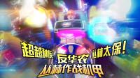 """【玩家角度】熊出没机器人 这是""""反华农""""保护丛林战术机甲"""