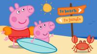 超好玩!小猪佩奇和乔治要去玩什么游戏?还遇见大螃蟹了吗?学色彩英语儿童画画游戏玩具故事
