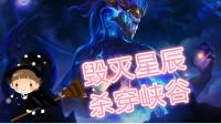 英雄联盟柴哥-铸星龙王杀蹦4路灭星辰