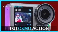 这个国产相机能赶超美国货?DJI OSMO ACTION【值不值得买第345期】