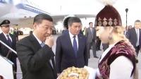 习近平开始对吉尔吉斯共和国进行国事访问并出席上合组织成员国元首理事会第十九次会议 0 0