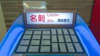 马老师在日本的名片自动购物上过了把瘾!不过名片印出来后有些沙雕!