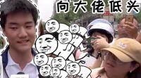 浙江考生rap:今年高考题挺简单的,体验很好,明年还要来
