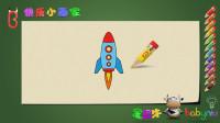 飞向蓝天的火箭 宝贝牛快乐小画家 儿童绘画简笔画