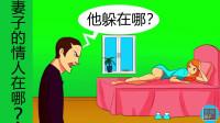 脑力测试:妻子的情人藏在哪里?为什么?