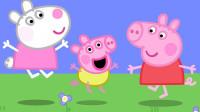 太好玩了!小猪佩奇到底能不能找到乔治呢?趣味玩具故事