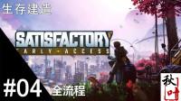【幸福工厂Satisfactory】全流程04 煤炭发电厂