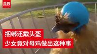 《美骑快讯》第262期 捆绑骑车戴头盔 少女对母鸡做出这种事