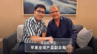 王自如对话苹果全球产品副总裁,苹果生态系统你想知道的都在这了!